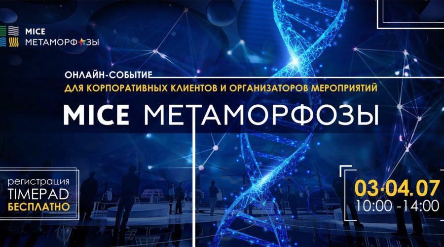 MICE МЕТАМОРФОЗЫ