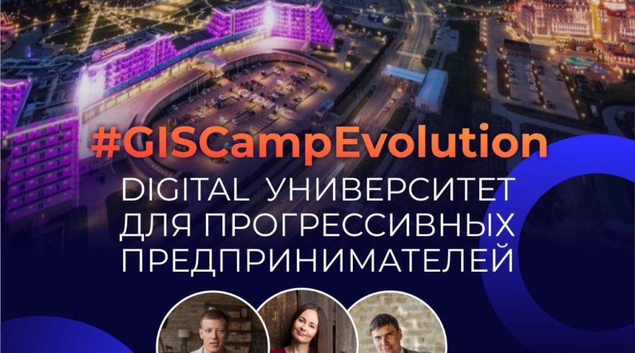 Бизнес-лагерь #GISCampEVOLUTION